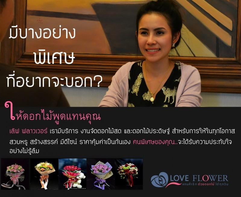 loveflowerthai